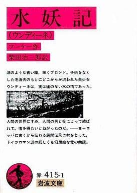 <<政治・経済・社会>> 水妖記 / フーケー