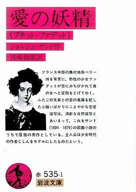 <<フランス文学>> 愛の妖精 改版