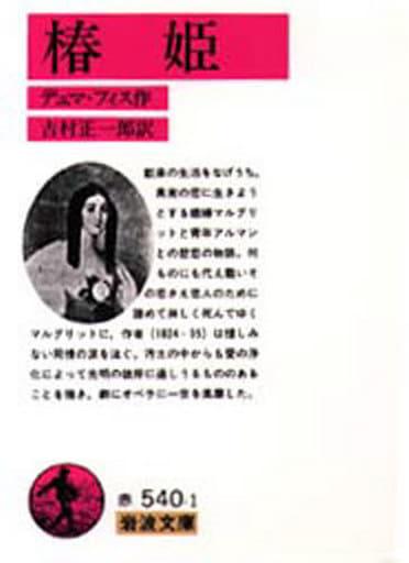 <<フランス文学>> 椿姫 改版