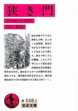 <<フランス文学>> 狭き門 改版