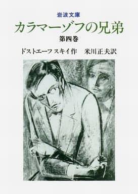 <<ロシア・ソビエト文学>> [改版]カラマーゾフの兄弟(完)第4巻
