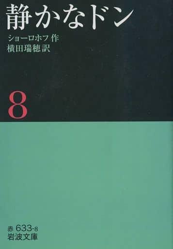 <<ロシア・ソビエト文学>> 静かなドン 8