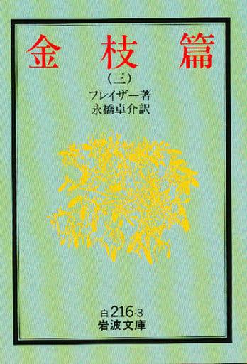 <<宗教>> 金枝篇 3