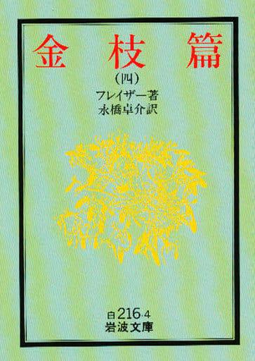<<宗教>> 金枝篇 4