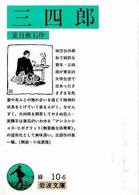 <<日本文学>>> 三四郎