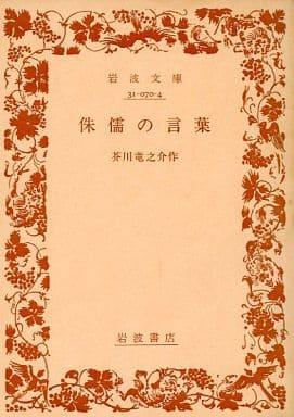 <<日本文学>>> 侏儒の言葉