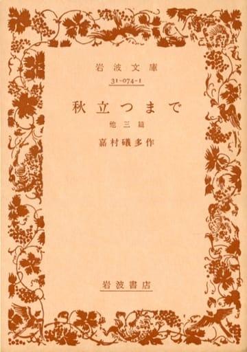 <<日本文学>>> 秋立つまで 他三篇