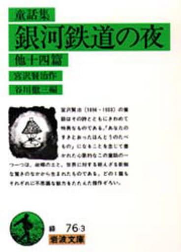<<日本文学>>> 銀河鉄道の夜