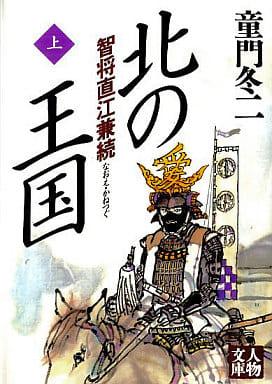 <<日本文学>>> 北の王国 上