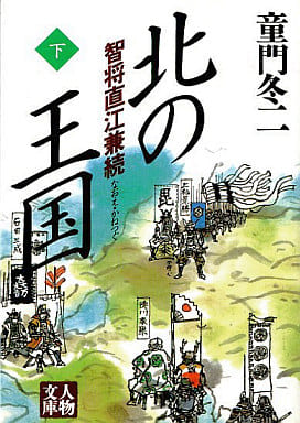 <<日本文学>>> 北の王国 下