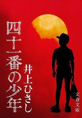<<日本文学>>> 四十一番の少年