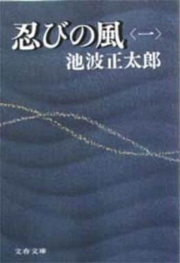 <<日本文学>>> 忍びの風 1