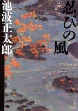 <<日本文学>> 忍びの風 三 新装版