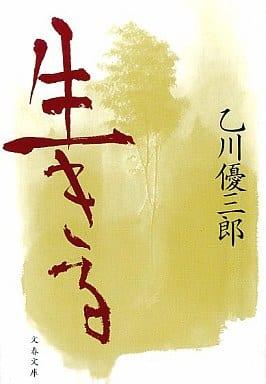 <<日本文学>> 生きる