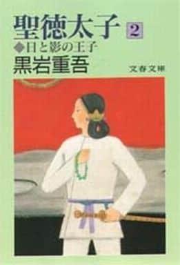 <<日本文学>>> 聖徳太子 2 日と影の王子