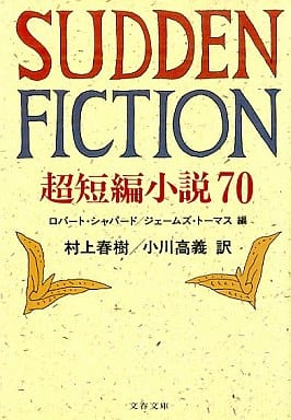 <<英米文学>> Sudden Fiction