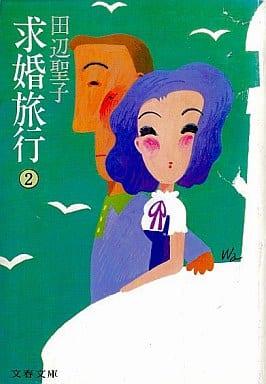 <<日本文学>> 求婚旅行 2