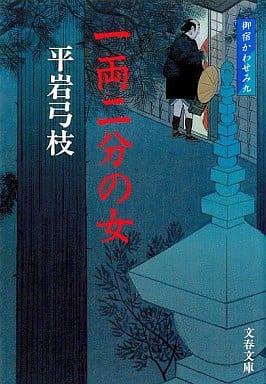 <<日本文学>> 一両二分の女 御宿かわせみ 9 新装