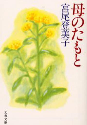 <<日本文学>>> 母のたもと