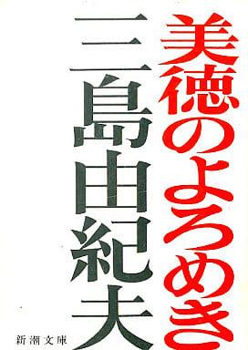 <<日本文学>>> 美徳のよろめき