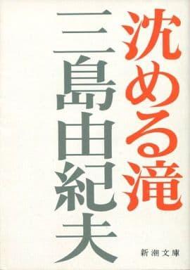<<日本文学>>> 沈める滝