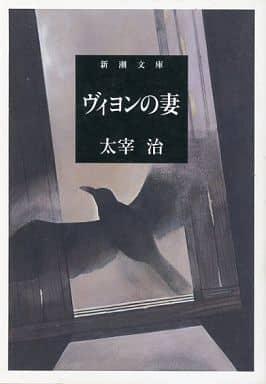 <<日本文学>>> ヴィヨンの妻