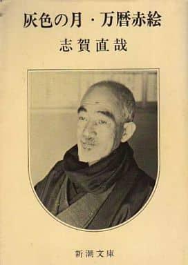 <<日本文学>>> 灰色の月・万暦赤絵