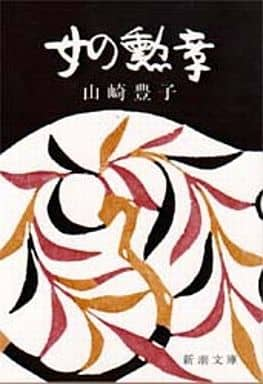 <<日本文学>> 女の勲章