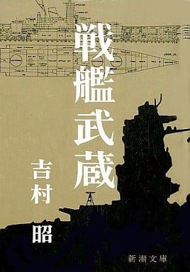 <<日本文学>>> 戦艦武蔵