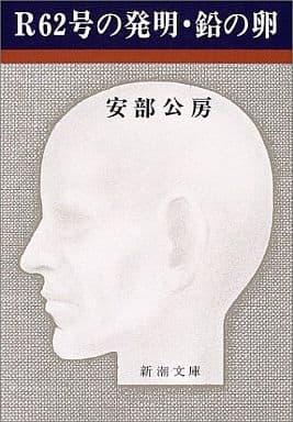 <<日本文学>>> R62号の発明・鉛の卵