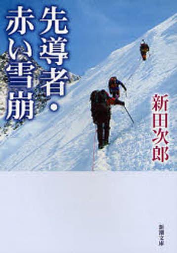 <<日本文学>>> 先導者・赤い雪崩