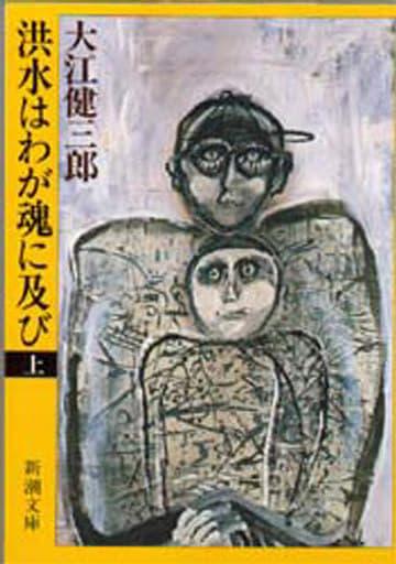 <<日本文学>>> 洪水はわが魂に及び 上