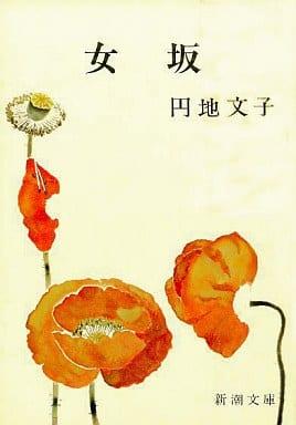 <<日本文学>>> 女坂