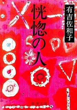 <<日本文学>> 恍惚の人