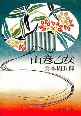 <<日本文学>>> 山彦乙女
