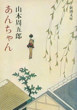 <<日本文学>>> あんちゃん