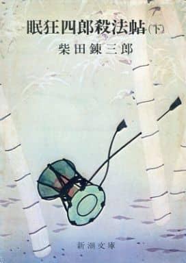 <<日本文学>>> 眠狂四郎殺法帖 下