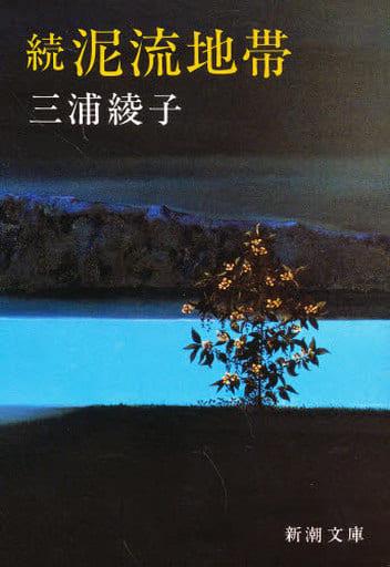 <<日本文学>>> 続 泥流地帯
