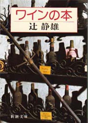 <<日本文学>> ワインの本 / 辻静雄
