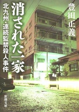 <<日本文学>> 消された一家-北九州・連続監禁殺人事件-