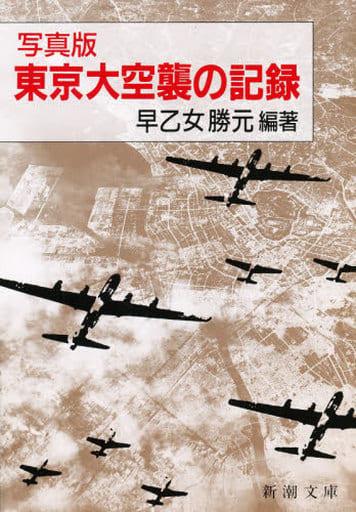 <<日本史>> 写真版東京大空襲の記録