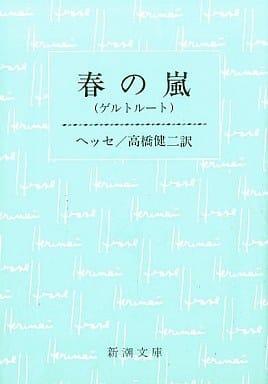 <<海外文学>> 春の嵐 / ヘッセ