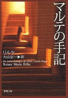 <<海外文学>> マルテの手記 / リルケ