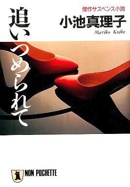 <<日本文学>>> 追いつめられて