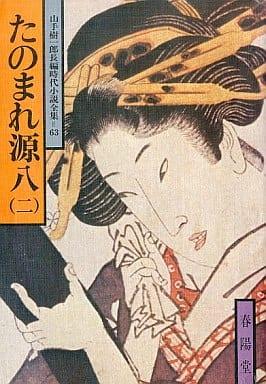 <<日本文学>> たのまれ源八 二