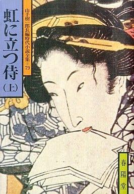 <<日本文学>> 虹に立つ侍 上