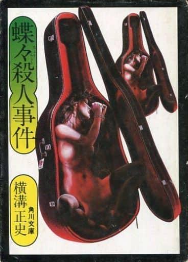 <<国内ミステリー>> 蝶々殺人事件 / 横溝正史
