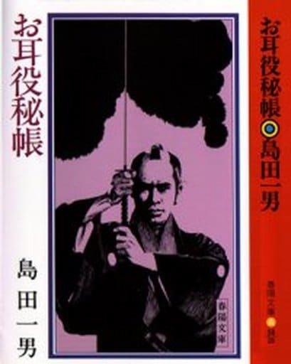 <<日本文学>> お耳役秘帳