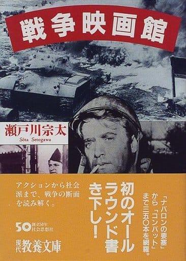 <<演劇>> 戦争映画館