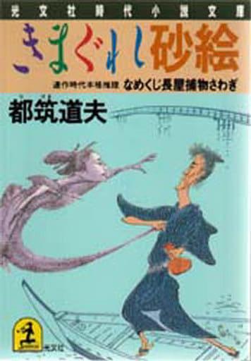 <<日本文学>> きまぐれ砂絵